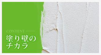 塗り壁のチカラ